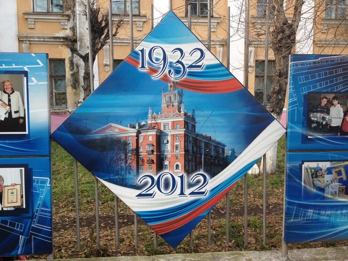 Komsomolsk 80 year